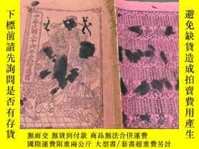 二手書博民逛書店中華民國三十六年農歷通書罕見一冊全Y13412