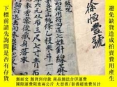 二手書博民逛書店罕見道家法術符咒寫本《縛煞咒》Y1544 徐恒豐號