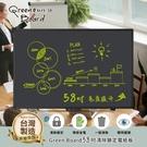 【Green Board】58吋 清除鎖定電紙板 MIT台灣製 (商務會議手寫板 教學黑板)