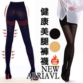 【esoxshop】╭*SHanena 新式健康美腿褲襪╭*雕塑美腿╭*140D《美腿襪/彈性襪/瘦腿襪》