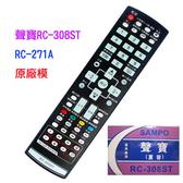 ◤現貨免運費◢SAMPO聲寶/夏普SHARP液晶電視遙控器RC-308ST/RC-271A 液晶電視遙控器