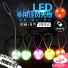 走走去旅行99750【FF011】多用途LED閃光燈 LED迷你警示燈 戶外便攜掛燈 安全吊飾燈 夜行燈 4色