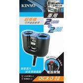 [哈GAME族]滿399元免運費 KINYO 耐嘉 CRU-35 車用 USB點菸器擴充座 充電器 QC3.0充電孔 LED指示燈