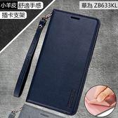送掛繩 純色皮套 ASUS ZenFone Max M2 手機殼 支架 錢包款 華碩 ZB633KL 磁吸 保護套 手機套 保護殼