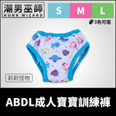 ABDL 成人寶寶 練習褲 訓練褲 莉莉怪物 | 加拿大 REARZ 品牌 棉布面 重複使用成人尿布