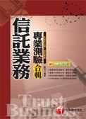(二手書)信託業務系列:信託業務專業測驗合輯(含信託法規、信託實務)《讀書計畫表..