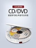 CD機 高顏值cd機便攜式dvd機家用cd播放機復讀機充電英語學習cd隨身聽 母親節禮物
