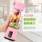 便攜式榨汁機充電式便攜榨汁杯電動迷你學生炸果汁杯榨汁機家用料理多功能小型 新品特賣