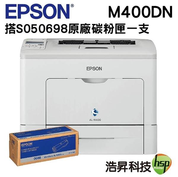 【搭S050698原廠碳粉匣一支】EPSON WorkForce AL-M400DN 黑白雷射極速網路印表機