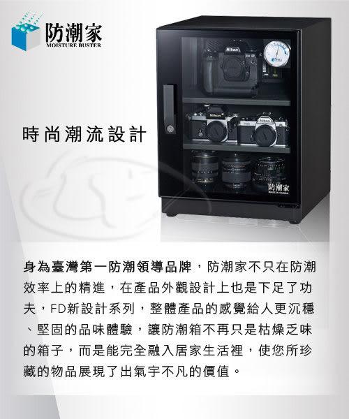 防潮家[72L經典時尚款]電子防潮箱(抽屜式層板)FD-70CA