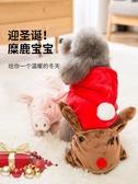 寵物衣服 冬天小狗狗加厚冬季聖誕衣服泰迪四腳寵物比熊博美貓咪小型幼犬秋冬裝