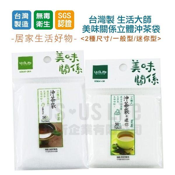 【台灣珍昕】 台灣製 生活大師美味關係立體沖茶袋/茶袋~2種尺寸