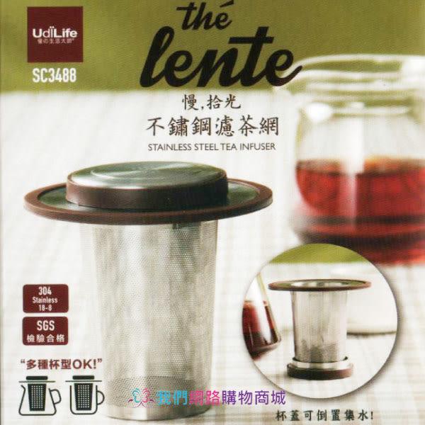 【我們網路購物商城】生活大師-慢拾光不銹鋼濾茶網組 濾茶網