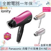 【一期一會】【日本現貨】日本Panasonic 國際牌 EH-NE5A 負離子吹風機 保濕速乾型「日本原裝」