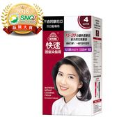專品藥局 美吾髮 快速護髮染髮霜 4號 自然栗 【2002334】