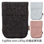Fujifilm 富士【instax mini LiPlay 針織金蔥布套】 相機袋 相機套 菲林因斯特
