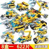 組裝積木兒童拼裝積木玩具城市工程推挖土機組裝戰車合體益智男孩兼容樂高