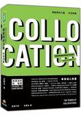 搭配詞的力量Collocations:形容詞篇(隨書附贈美籍專業錄音員親錄標準美