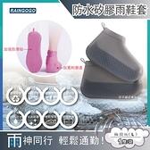 (2雙任選)【RAINGOGO】透視感高彈力100%防水矽膠雨鞋套極致灰-L*2雙