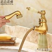 思潔諾雅歐式全銅金色天然玉石台下面盆抽拉水龍頭萬向冷熱水龍頭 快意購物網