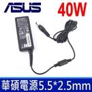 ASUS 40W 原廠規格 變壓器 U106 U107 精英 遠傳 i-Buddie V10 適用 Advent 4211 4212 LG X110 Medion Akoya Mini E1210