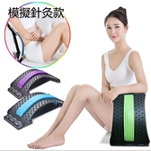 針灸款 拉伸器 腰背部伸展器 拉背器 腰部按摩 舒緩器 背部拉伸紓緩架 現貨 24小時出貨