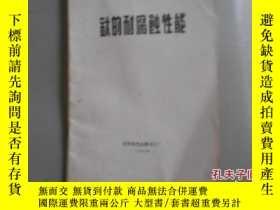二手書博民逛書店罕見鈦的耐腐蝕性能Y153784 寶雞市出版 寶雞市出版 出版1