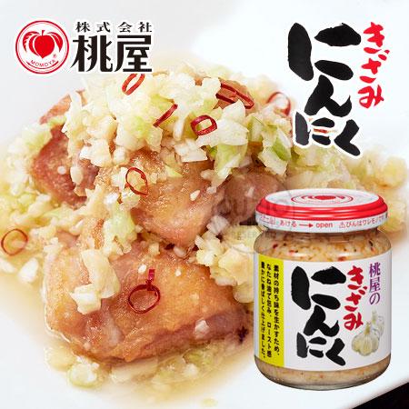 日本 桃屋 千切大蒜調味醬 125g 蒜味 調味醬 蒜醬 蒜末醬 配飯 沾醬