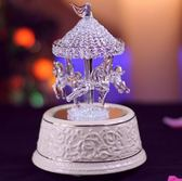 拉絲水晶玻璃發光旋轉木馬音樂盒送女生朋友閨蜜生日禮物WY【快速出貨八折優惠】