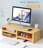 電腦顯示器增高架多層辦公室台式電腦底座支架桌面增高收納置物架 快速出貨YJT