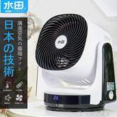 空氣循環風扇 遙控家用靜音台式節能扇渦輪空氣對流扇 igo 樂活生活館