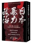 日本暴力政治:流氓、極道、國家主義者,影響近代日本百年發展的關...【城邦讀書花園】