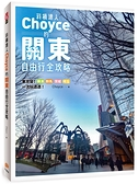 (二手書)斜槓達人Choyce的關東自由行全攻略:東京發!橫濱、群馬、茨城、埼玉超激美食、私房景