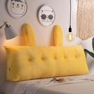 床頭靠墊軟包大靠背臥室雙人可拆洗網紅可愛床上公主沙發大靠枕 夢幻小鎮
