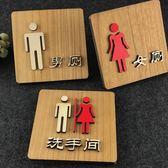 洗手間標識牌商場酒店男女廁所標牌衛生間指示牌門貼標示牌標志牌個性實木門牌復古第七公社