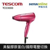 【66折下殺】 TESCOM TCD3000TW 奈米水霧膠原蛋白 吹風機 桃色