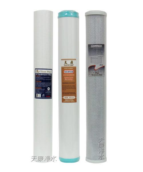 20英吋小胖全戶式(全屋式)水塔過濾淨水器PP濾心+顆粒狀活性碳濾心+壓縮椰殼活
