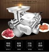 台式商用絞肉機切肉機家用全自動不銹剛碎肉切片切絲切丁灌腸機wy 快速出貨
