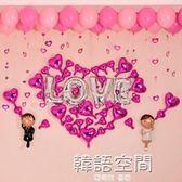 情人節裝飾結婚慶求婚派對婚禮新房布置婚房裝飾用品鋁膜氣球套餐