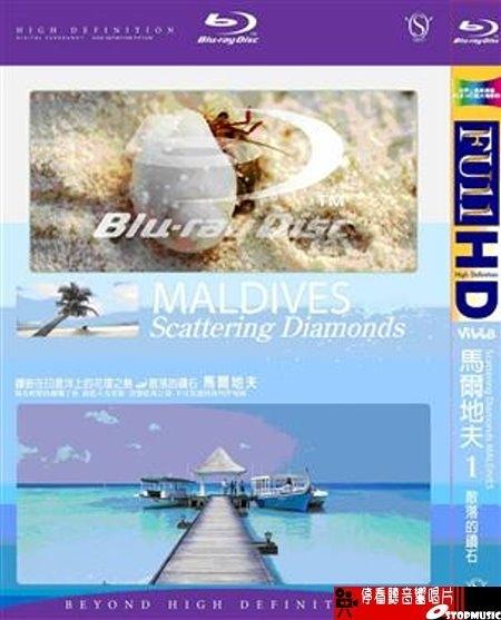 【停看聽音響唱片】【BD】馬爾地夫 1: 散落的鑽石