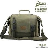 【聖影數位】Jenova 吉尼佛 TW-3150黑 / TW-3100綠 牛仔系列相機包 可放一機二鏡 * 黑 / 綠