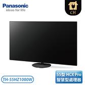 [Panasonic 國際牌]55型 4K OLED智慧連網顯示器 TH-55HZ1000W