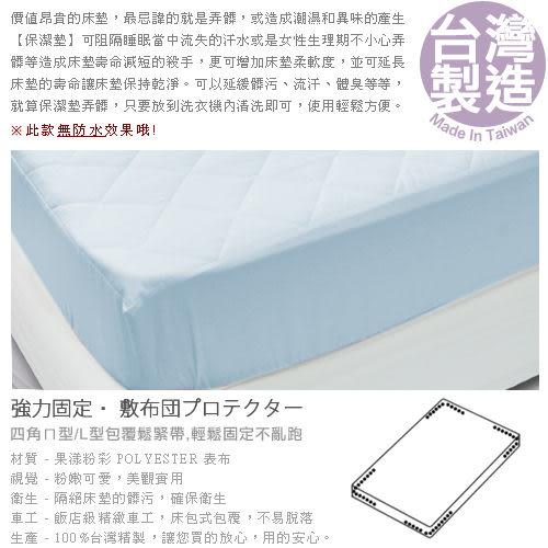 【安妮絲Annis】馬卡龍色、果漾床包保潔墊(淡藍)單人3.5X6.2呎、台灣製造車工好、不易變形