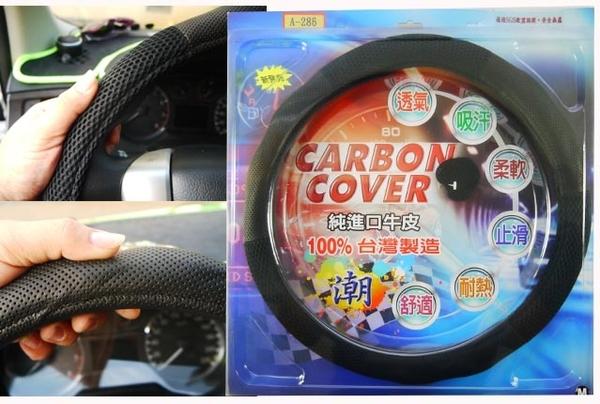 台灣製 A-286 純牛皮透氣方向盤皮套 方向盤套 保護套 皮套 方向盤套 歐盟認證 無臭味 S.M.L
