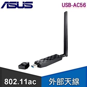 【南紡購物中心】ASUS 華碩 USB-AC56 無線網卡