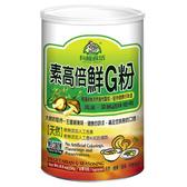 有機廚坊~素高倍鮮G粉250公克/罐