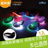 夜跑 慢跑 發光帶 夜騎警示 LED運動導光 LED發光鞋夾-黑殼款 (L-270-02A)多色任選