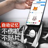車載手機支架汽車用出風口卡扣式車內抖音多功能導航車上支撐通用  初語生活
