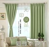 遮光布窗簾成品特價清倉簡約現代臥室飄窗歐式窗簾布2020新款北歐 NMS蘿莉小腳丫