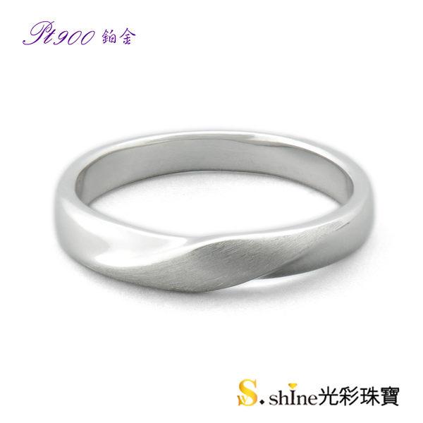 【光彩珠寶】婚戒 鉑金結婚戒指 女戒 誓言